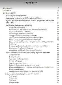 Βιβλιοπαρουσίαση: Οι Διαβιβάσεις στο Έπος του '40